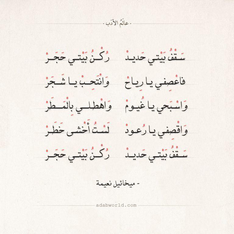 اعصفي يا رياح ميخائيل نعيمة عالم الأدب Literature Quotes Arabic Quotes Arabic Language