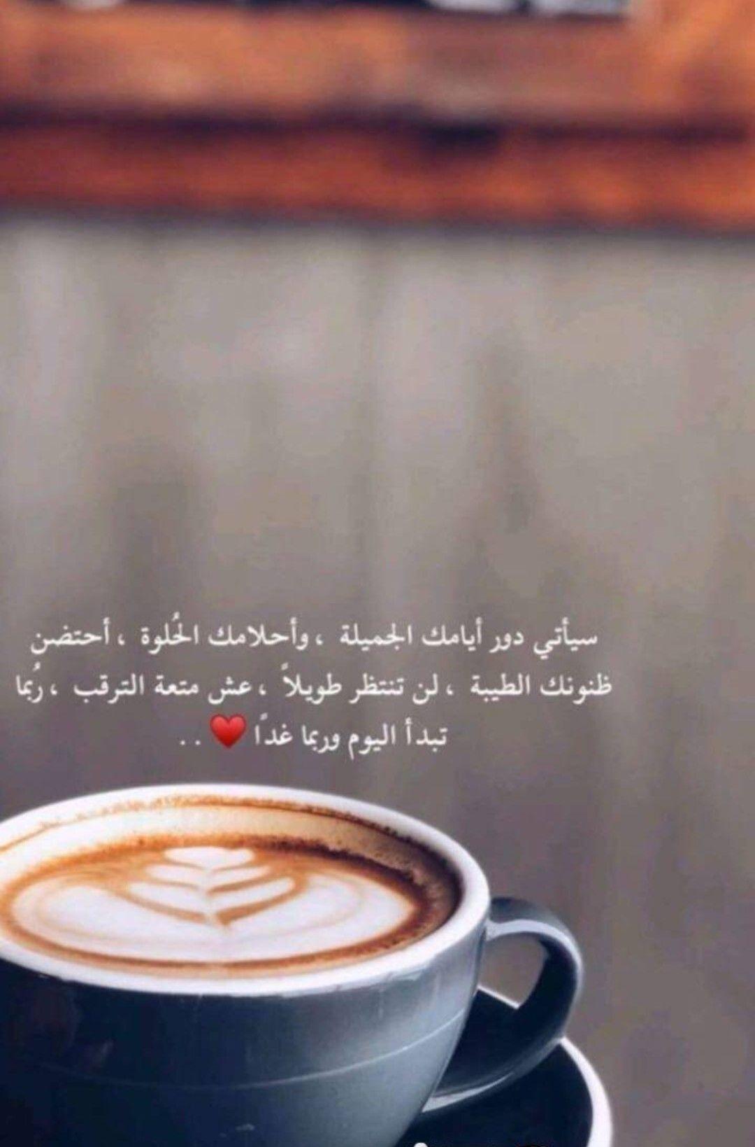 Pin By Aalaa Elshrif On سنابات Arabic Quotes Coffee Quotes Coffee Quotes Tumblr