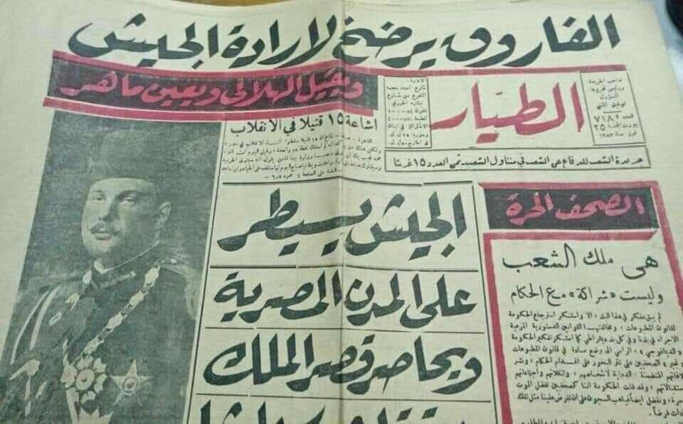 Pin By Tamer Mohdy On Egypt Newspapers Book Cover Egypt