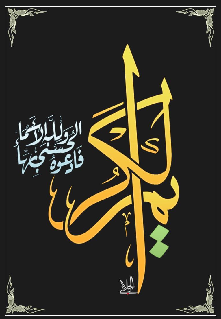 إسم الله الكريم Arabic Calligraphy Art Calligraphy