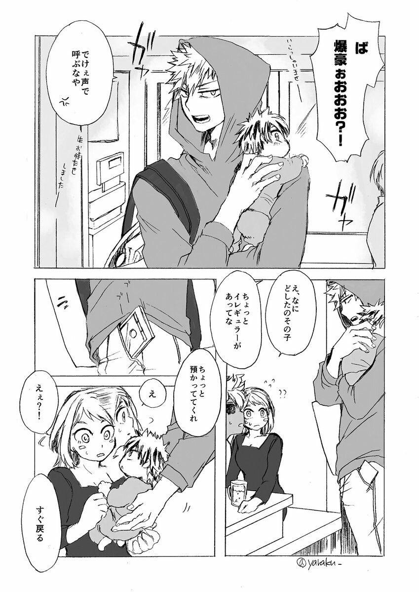 Todoroki × Bakugou 1/4