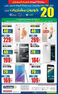 Views: Eureka Kuwait - Today's Special Offers 19-01-2016