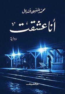 اسم الكتاب : أنا عشقت  اسم الكاتب محمد المنسى قنديل  تاريخ النشر :2012 دار :الشروق  عدد الصفحات : 436 http://goo.gl/wEVg32