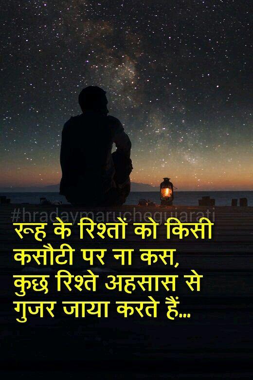 Hindi Quote Hindi Quotes Hindi Words