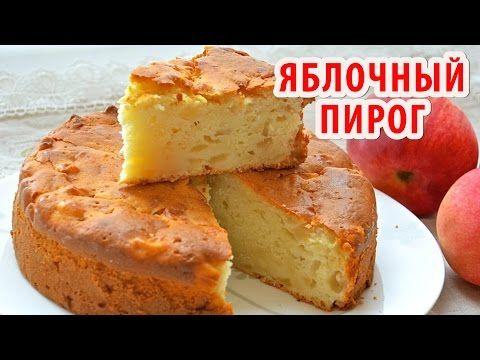 как приготовить пирог шарлотка с яблоками на ютуб