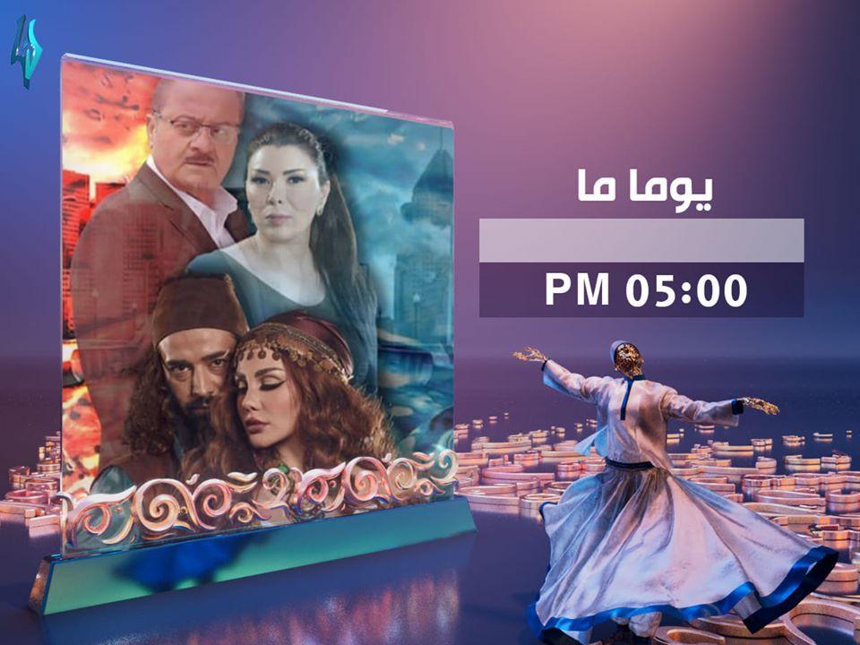 موعد وتوقيت عرض مسلسل يوما ما على قناة لنا رمضان 2020 Movies Movie Posters Poster