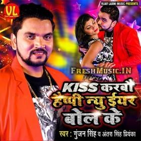 Kiss Karbau Happy New Year Bol Ke Gunjan Singh Download Happy New Happy New Year Mp3 Song