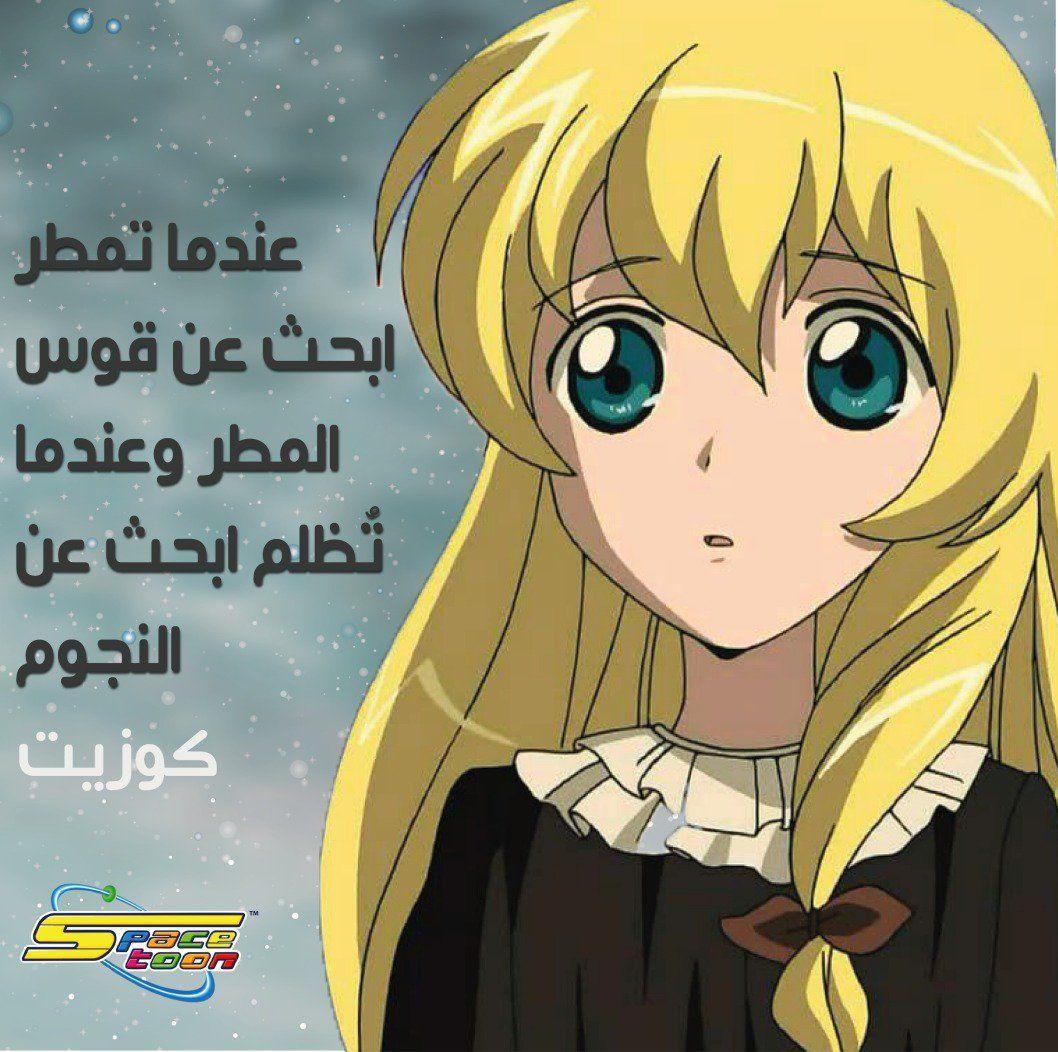 كوزيت البؤساء Cartoon Quotes Friend Anime Cartoon Wallpaper