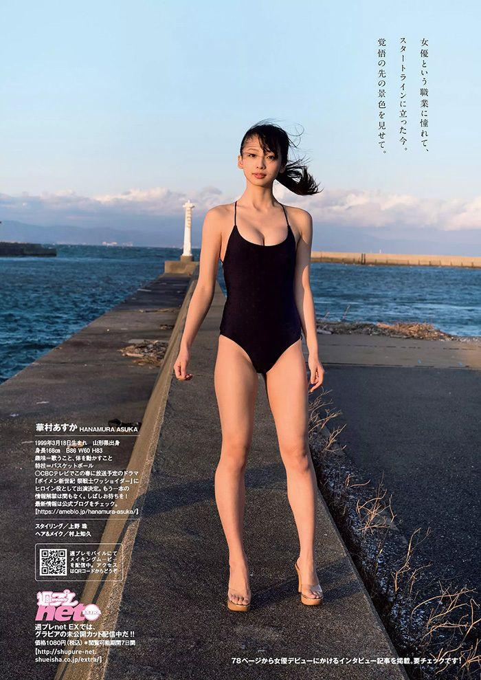 黒い水着の華村あすかです。