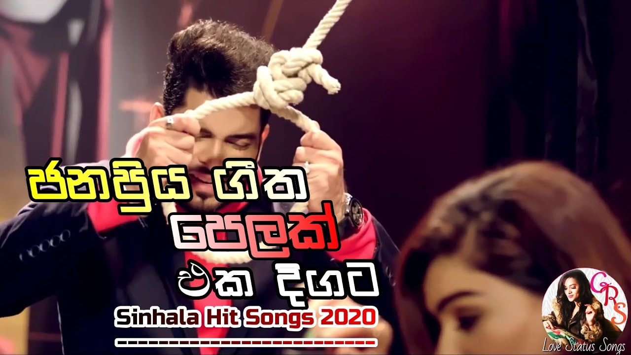 Best Sinhala Hit Songs 2020 Sinhala Hit Songs 2020 Sinhala Non Stop In 2020 Songs Hit Songs Love Songs