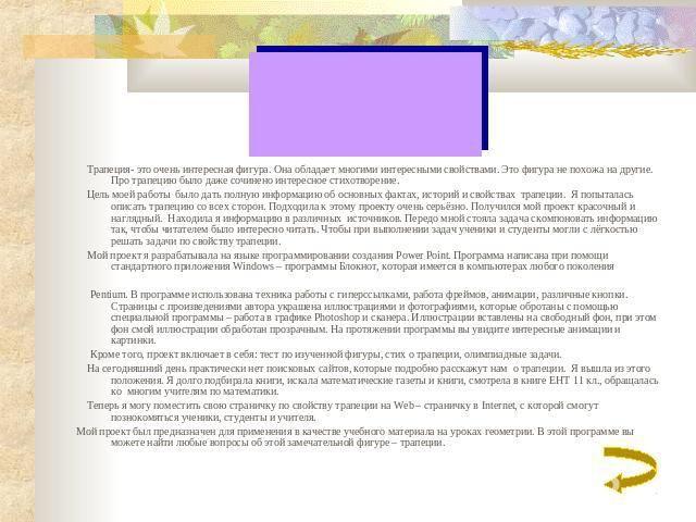 Подсказка демидова часть вторая 6 страница 4 упражнение 4 класс