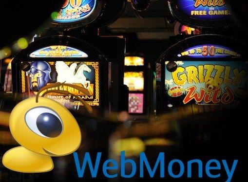 Игровые автоматы webmoney игровые автоматы бесплатные игры