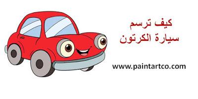 تعليم الرسم للاطفال رسومات اطفال سهلة كيف ترسم سيارة رسم سيارة باليد رسومات اطفال سهلة تعليم Mario Characters Artwork Character