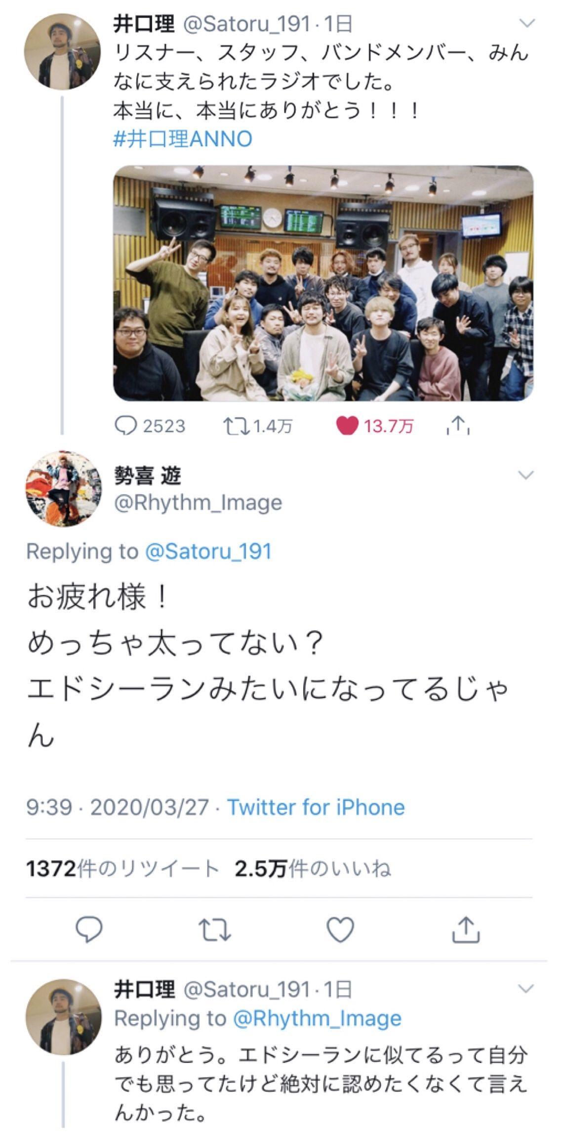 井口理 ツイッター