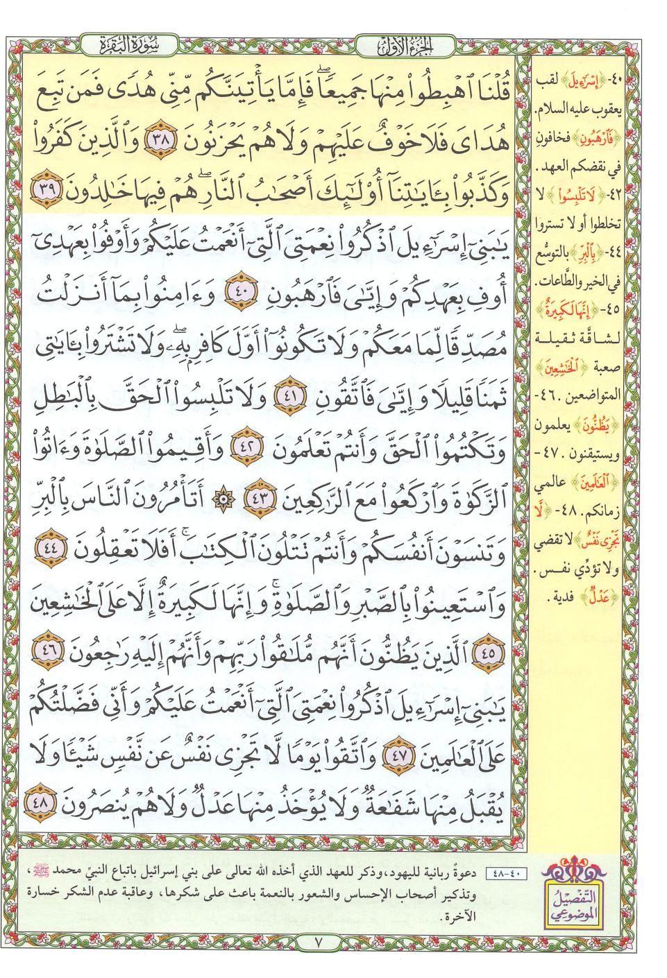 ٣٨ ٤٨ البقرة مصحف التفصيل الموضوعي Quran Verses Bullet Journal Verses
