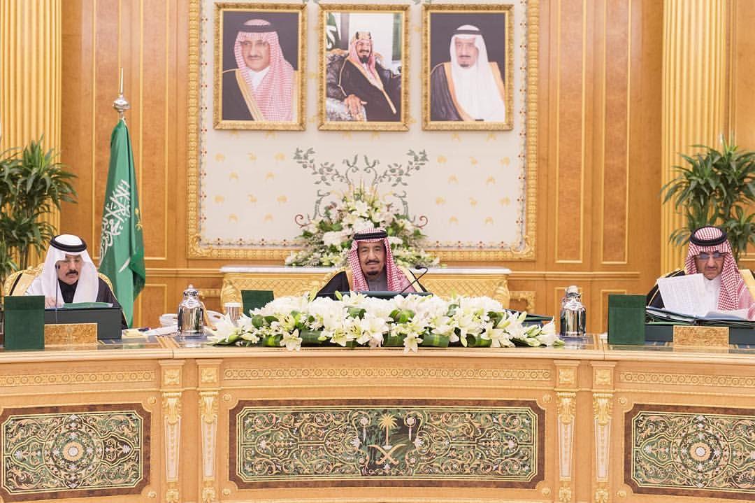 مجلس الوزراء السعودي اليوم