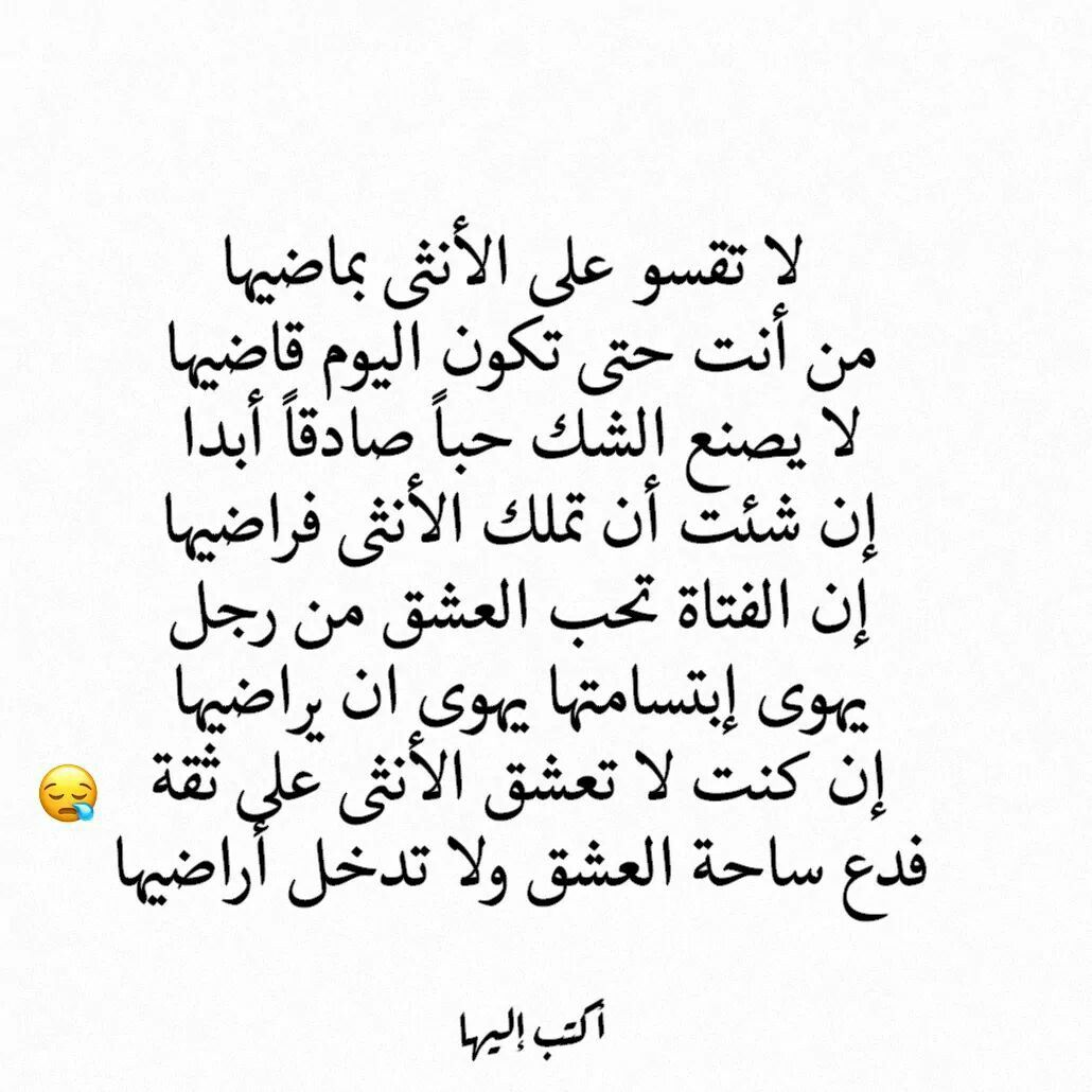 افعل الرجولة او اغرب Life Quotes Arabic Quotes Inspirational Quotes