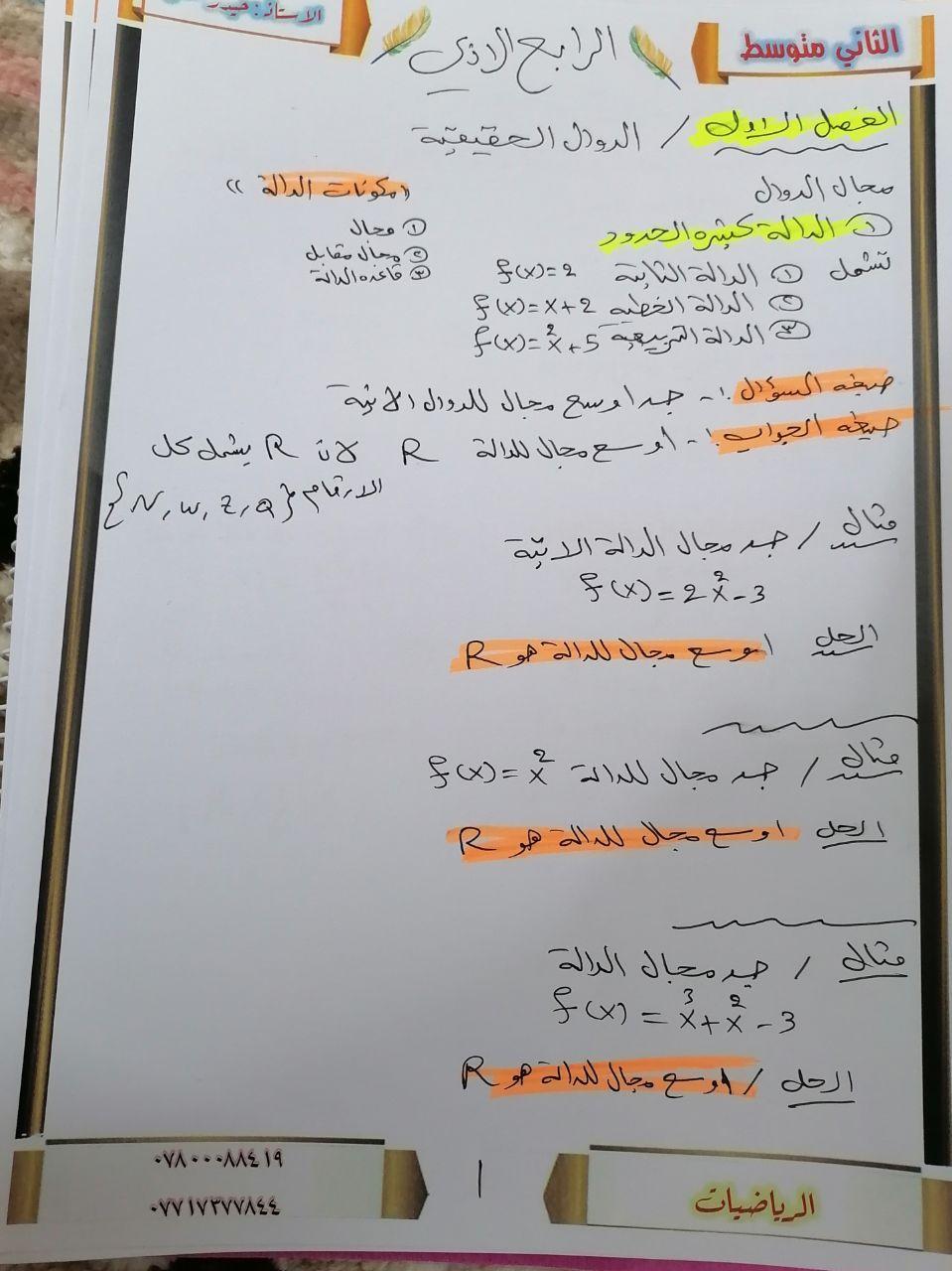 اوراق ملخص الدرس الاول رياضيات الرابع الادبي الدوال الحقيقية مع مجموعة اسئلة اهلا بكم متابعي موقع وقناة الاستاذ احمد مهدي شلال Bullet Journal Blog Posts Blog