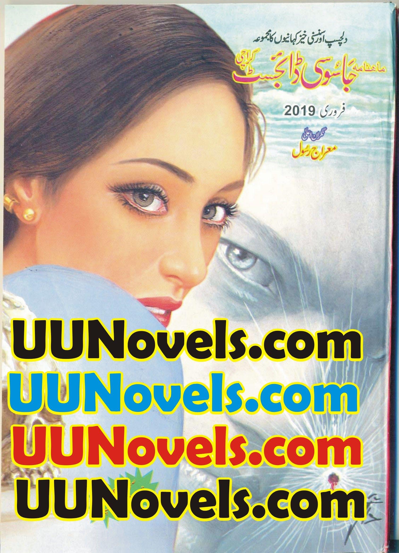 Jasoosi Digest February 2019 Free Download Reading Online Free Download Famous Novels
