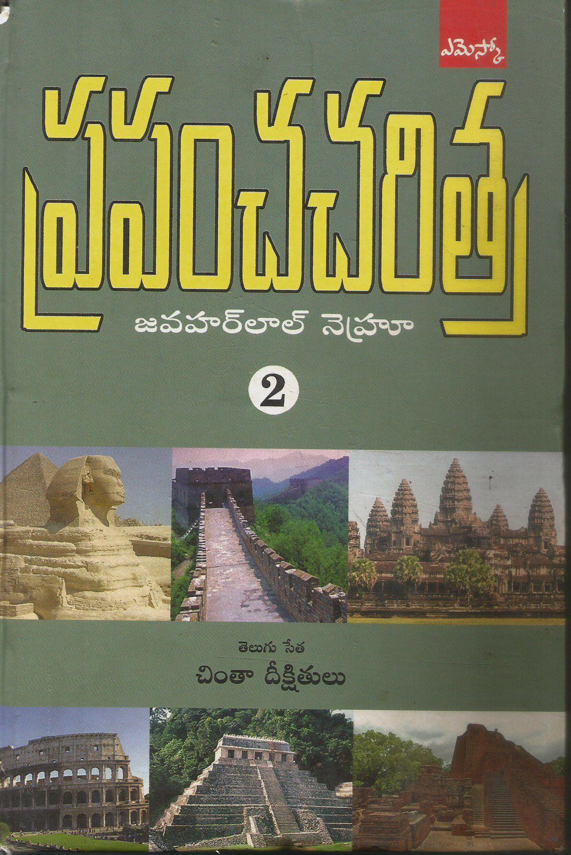 Pin By Telugubooks In On Best Selling Telugu Books Pinterest
