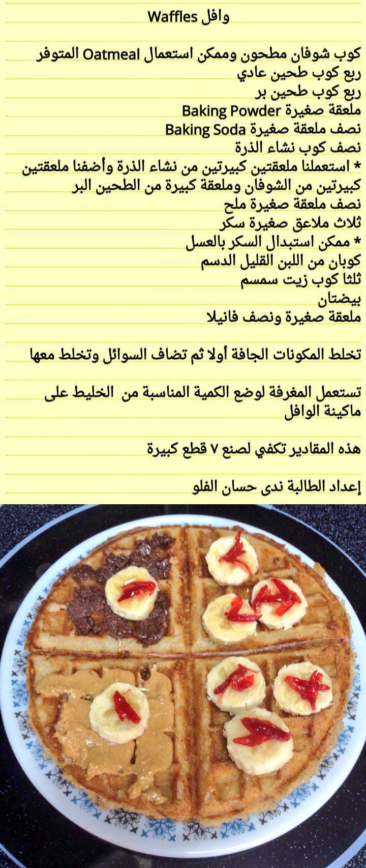 وافل صحي Recipes Food Diet Recipes