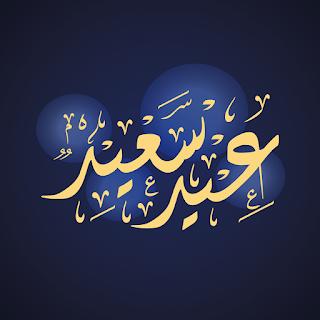 صور عيد القيامة 2021 بطاقات تهنئة لعيد القيامة المجيد Happy Eid Eid Image
