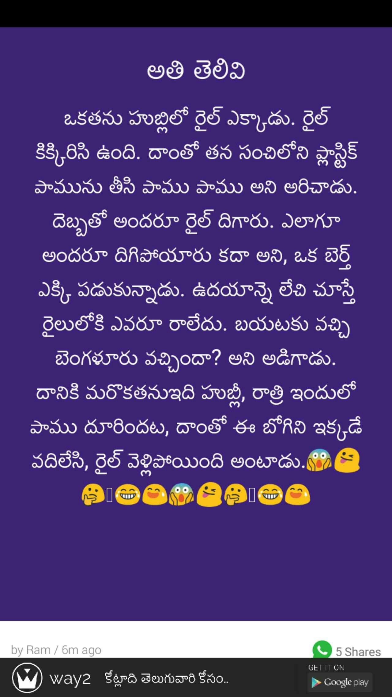 Pin By Dumbo On Quoting Telugu Jokes Funny Jokes Jokes