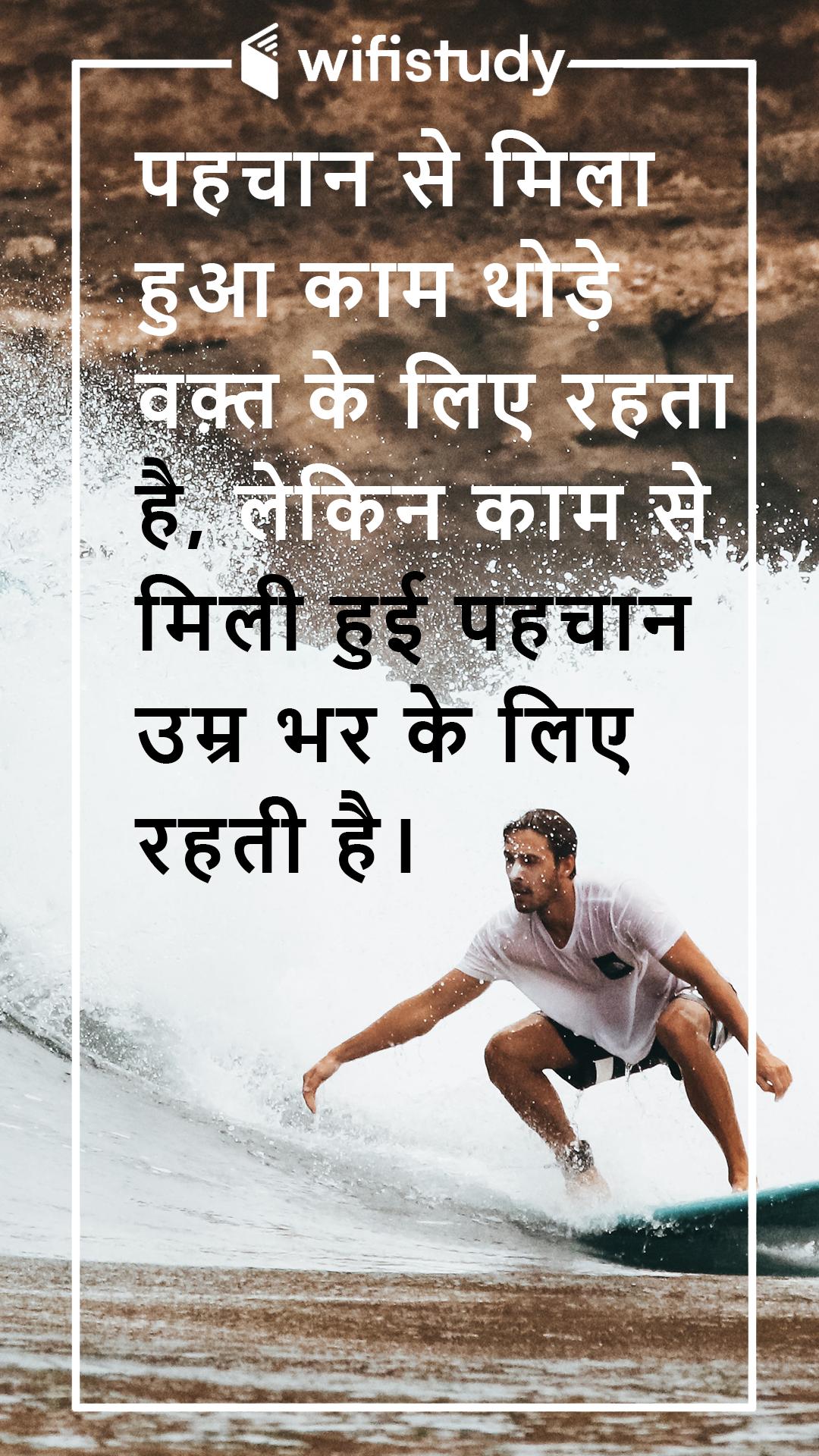 Motivational Quotes Hindi Insightful Quotes Good Life Quotes Motivatonal Quotes