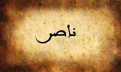 الشيخ ناصر القحطانى السعودية Http Ar Islamway Net Scholar 195 D9 86 D8 A7 D8 B5 D8 B1 D8 A7 D9 Calligraphy Beautiful Nature Wallpaper Arabic Calligraphy