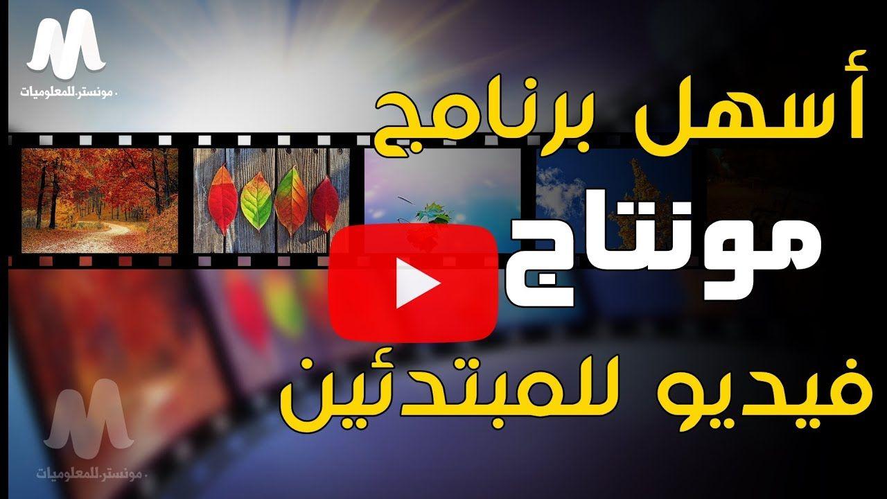 إحترف مونتاج الفيديو على Movavi أسهل برنامج مونتاج للمبتدئين مونتاج لف Tech Company Logos Company Logo Logos