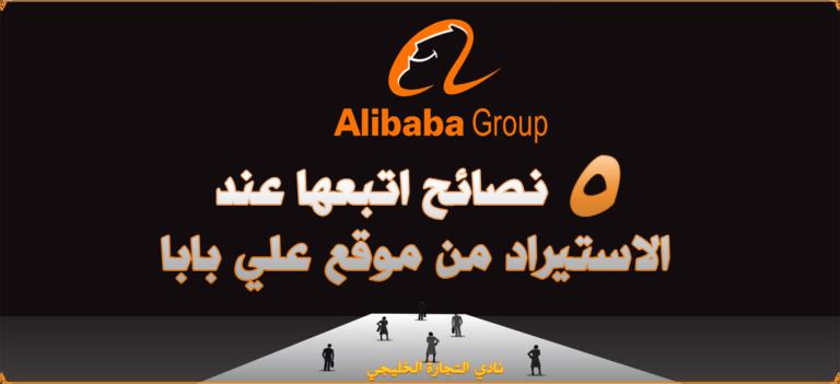 موقع علي بابا 5 نصائح اتبعها عند الاستيراد من الصين عبر موقع علي بابا Company Logo Tech Company Logos Logos