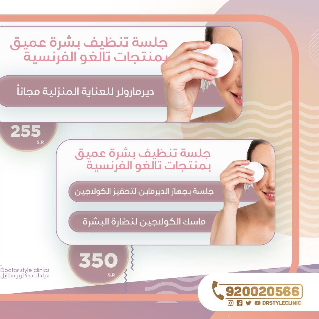 فوائد تنظيف البشرة تصفية الوجه المحافظة على صحة البشرة تنشيط الدورة الدموية في الوجه تجديد خلايا البشرة وازالة الدهون Clinic Style Fitbit