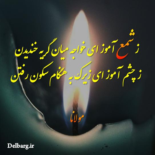 Rumi اشعار معنوی عارفان شاعر مولانا Persian Poem Heart Art Poems