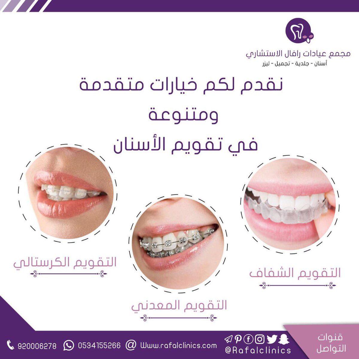 عيادات رافال تقويم الأسنان Dental Posts Dental Photoshop