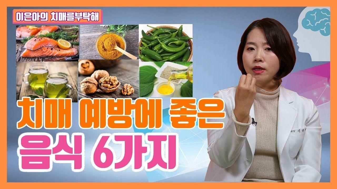 건강에 있는 Kim Eun님의 핀 좋은 음식 음식 영양
