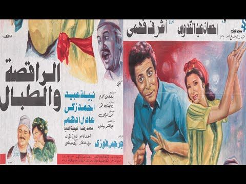الراقصة والطبال احمد ذكي نبيلة عبيد عادل ادهم Movie Tv Movies Film