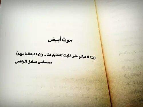 ل ب ق ائن ا م ن د ؤ ن ه M Quotations Quotes Arabic Quotes