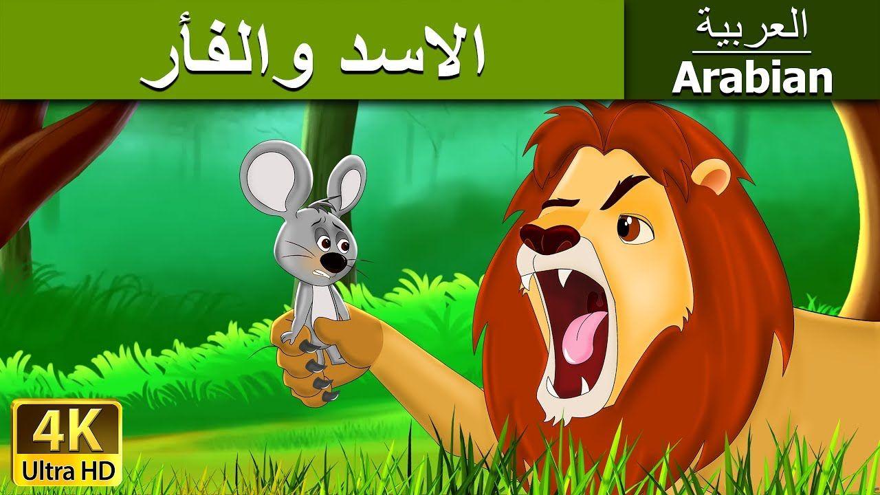 الاسد والفأر قصص اطفال حكايات عربية Youtube Lion And The Mouse Fairy Tales Cool Cartoons