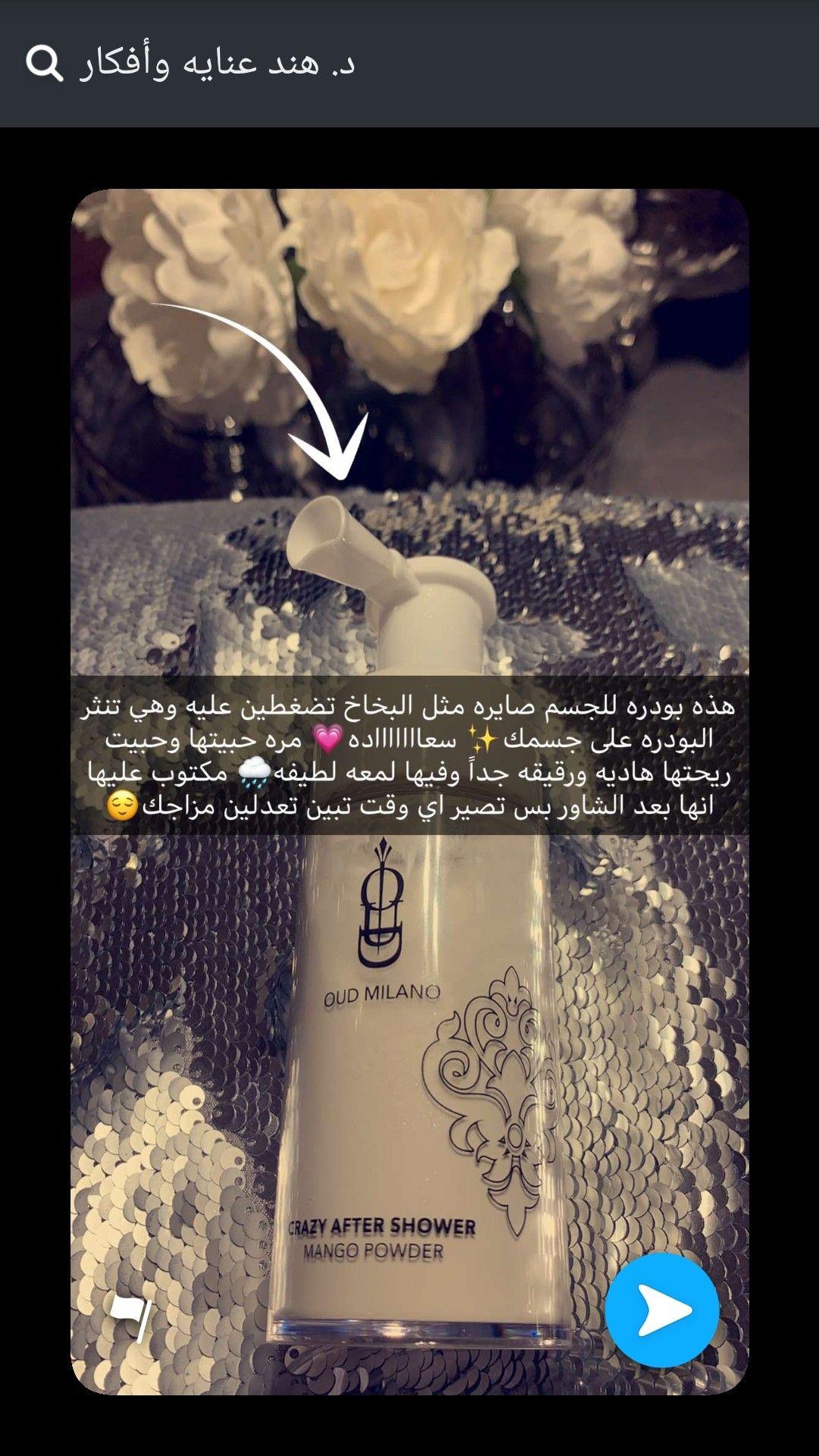 Pin By Hayam Elzwi On Body Care العناية بالجسم Beauty Hacks Skin Care Oils