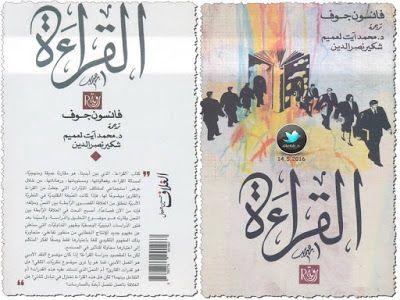 تحميل كتاب القراءة Pdf اسم الكاتب فانسون جوف نبذة عن الكتاب كتاب القراءة ا Books Book Cover Cover