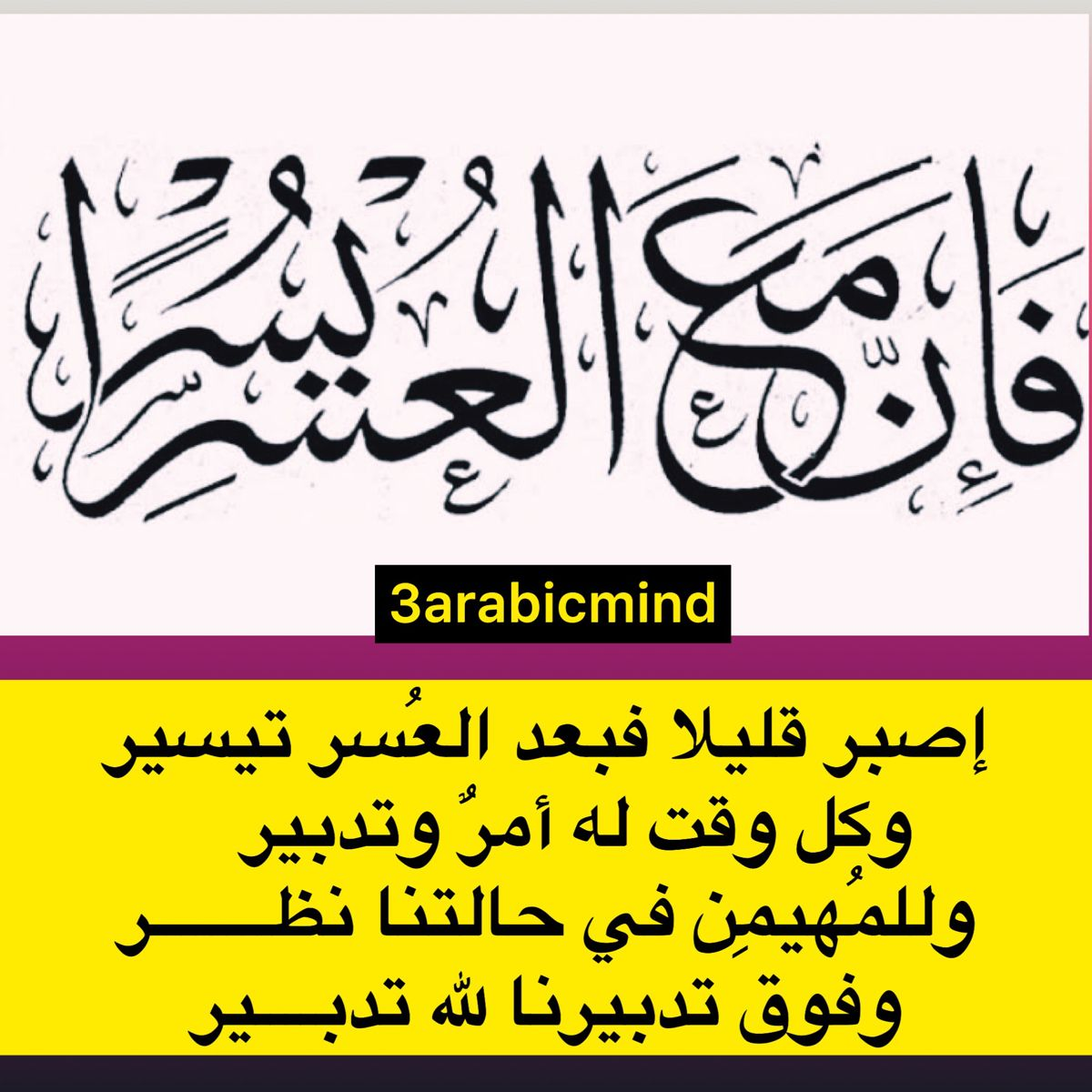 اصبر ثم اصبر فان بعد العسر يسرا Arabic Words Words Arabic Calligraphy