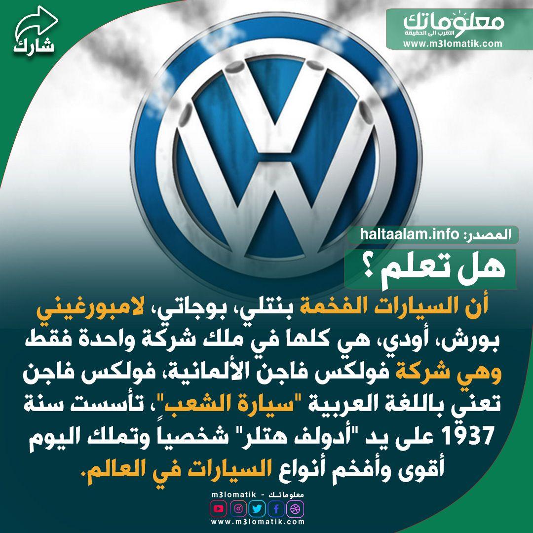 سيارات فلوكس Volkswagen Logo Vehicle Logos Volkswagen