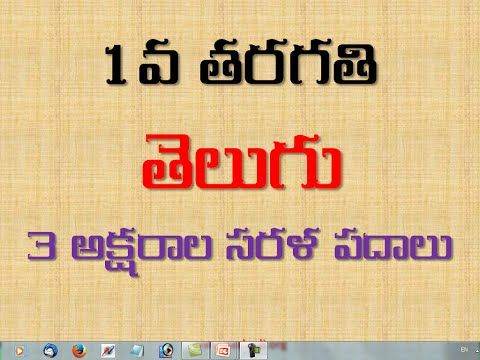 3 Letters Telugu Simple Words 1 From 1st Class Telugu With Audio Simple Words Two Letter Words 3 Letter Words