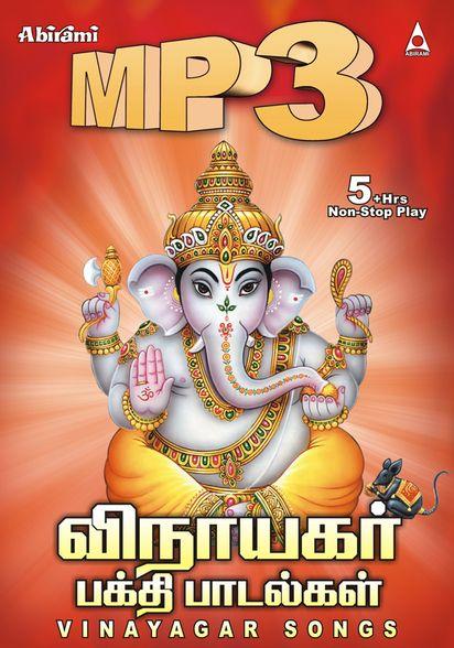 Vinayagar Mp3 Song Download Old Song Download Mp3 Song