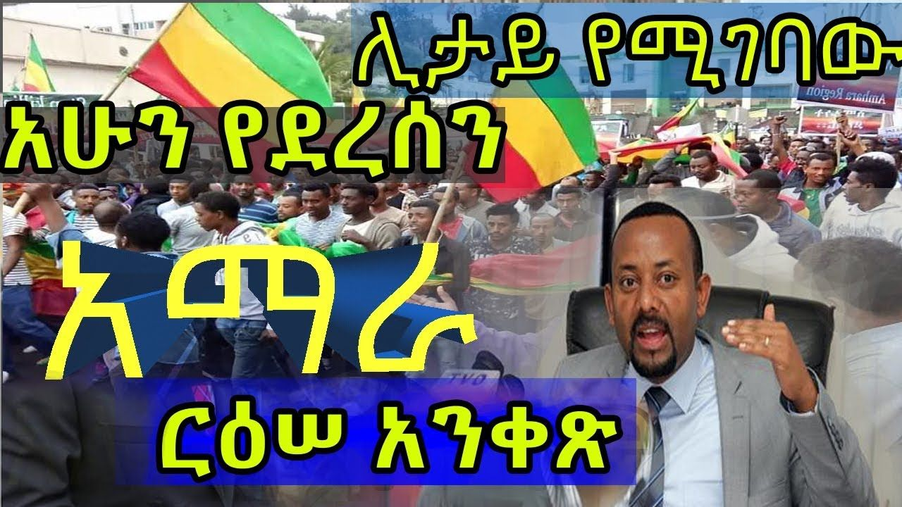 Latest Ethiopian News New Today Youtube video 2018 | ethiopia