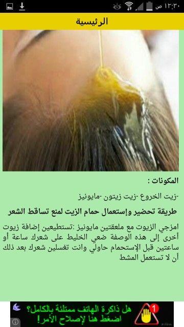 حمام زيت لمنع تساقط الشعر Beauty Recipes Hair Hair Care Remedies Diy Hair Treatment