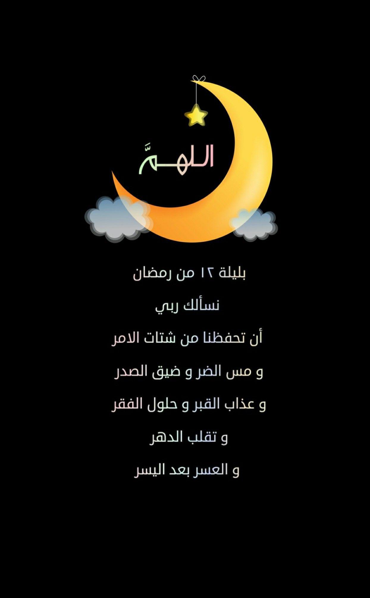 اللهــــم بليلة ١٢ من رمضان نسألك ربي أن تحفظنا من شتات الامر و مس الضر و ضيق الصدر و عذاب القبر و حلول الفقر Ramadan Day Ramadan Quotes Ramadan Greetings