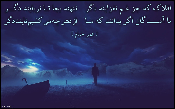 اشعار زیبا و عاشقانه حکیم عمر خیام به همراه عکس Romantic Poetry Poster Movie Posters