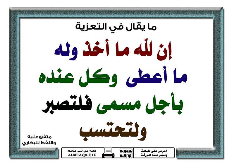 احرص على إعادة تمرير هذه البطاقة لإخوانك فالدال على الخير كفاعله Pray Arabic Calligraphy Islam