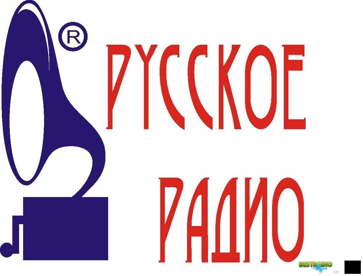 Картинки русское радио онлайн